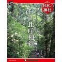 デアゴスティーニ 日本の神社 第42号