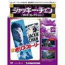 ジャッキーチェン DVDコレクション 第20号新ポリス・ストーリー
