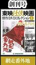 DVD>邦画>仁侠商品ページ。レビューが多い順(価格帯指定なし)第5位