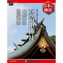 デアゴスティーニ 日本の神社 第47号