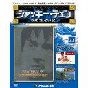 ジャッキーチェン DVDコレクション 第22号 アクシデンタル・スパイ