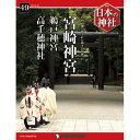 デアゴスティーニ 日本の神社 第49号