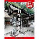 デアゴスティーニ 日本の神社 第50号 丹生川上神社 他