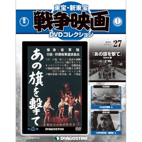 東宝・新東宝戦争映画DVDコレクション第27号あの旗を撃て
