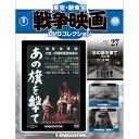東宝・新東宝 戦争映画 DVDコレクション 第27号 あの旗を撃て