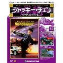 ジャッキーチェン DVDコレクション 第25号 デッドヒート