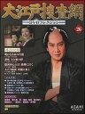 大江戸捜査網DVDコレクション 26号