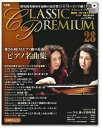 古典 - 小学館クラシックプレミアム第28巻 ピアノ名曲集