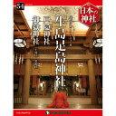 デアゴスティーニ 日本の神社 第54号 生島足島神社 他
