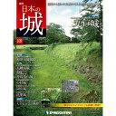 デアゴスティーニ 週刊 日本の城 第109号 和歌山城御殿 他