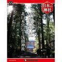 デアゴスティーニ 日本の神社 第55号 浅間神社 他