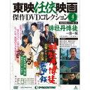 隔週刊東映任侠映画傑作DVDコレクション 第4号 緋牡丹博徒 一宿一飯