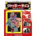 ジャッキーチェン DVDコレクション 第26号 成龍拳