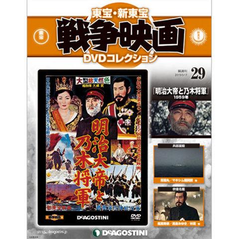 東宝・新東宝戦争映画DVDコレクション第29号明治大帝と乃木将軍