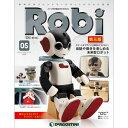 週刊ロビ第三版 第5号