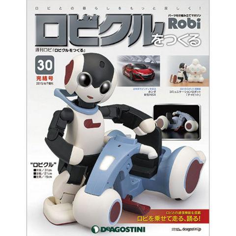 デアゴスティーニ 週刊Robi ロビクルをつくる 第30号