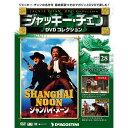 ジャッキーチェン DVDコレクション 第28号 シャンハイ・ヌーン