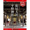 デアゴスティーニ 日本の神社 第61号 松尾大社 他