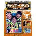 ジャッキーチェン DVDコレクション 第29号 大福星 MY LUCKY STARS