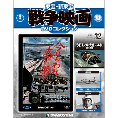 東宝・新東宝戦争映画DVDコレクション第32号今日もわれ大空にあり