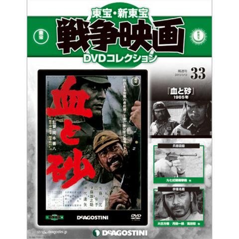 東宝・新東宝戦争映画DVDコレクション第33号血と砂