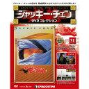 ジャッキーチェン DVDコレクション 第31号 プロジェクト・イーグル