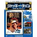 ジャッキーチェン DVDコレクション 第32号 奇蹟 MIRACLE