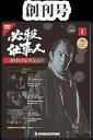 デアゴスティーニ必殺仕事人DVDコレクション 創刊号〜5号