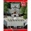 デアゴスティーニ 日本の神社 第71号 北海道神宮・函館八幡宮 他