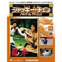 ジャッキーチェン DVDコレクション 第34号 龍拳 DRAGON FIST