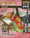 週刊 マンガ日本史 改訂版 5巻1括