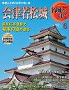 小学館 名城をゆく 6 会津若松城