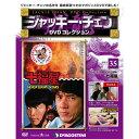 ジャッキーチェン DVDコレクション 第35号 七福星 Twinkle, Twinkle, Lucky Stars