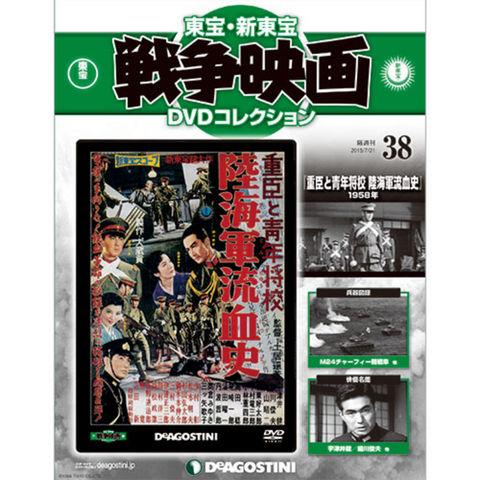 東宝・新東宝戦争映画DVDコレクション第38号重臣と青年将校陸海軍流血史