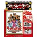 ジャッキーチェン DVDコレクション 第36号 炮彈飛車 THE CANNONBALL RUN
