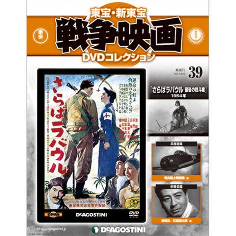 東宝・新東宝戦争映画DVDコレクション第39号さらばラバウル最後の戰斗機