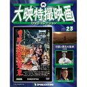 デアゴスティーニ大映特撮DVDコレクション 第23号 日蓮と蒙古大襲来