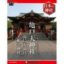 デアゴスティーニ 日本の神社 第77号 亀戸天神社 他