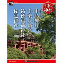 デアゴスティーニ 日本の神社 第79号 田島神社 他