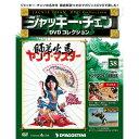 ジャッキーチェン DVDコレクション 第38号 ヤング・マスター THE YOUNG MASTER