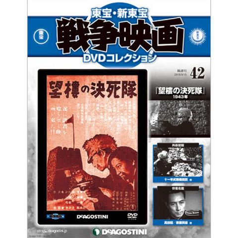 東宝・新東宝戦争映画DVDコレクション第42号望樓の決死隊