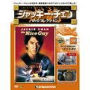 ジャッキーチェン DVDコレクション 第39号 ナイスガイ MR. NICE GUY