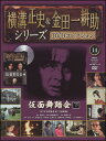 横溝正史&金田一耕助シリーズ 14号 仮面舞踏会 下