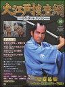 大江戸捜査網DVDコレクション 40号