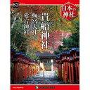 デアゴスティーニ 日本の神社 第83号 貴船神社 他