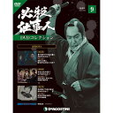 必殺仕事人DVDコレクション 第9号