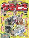 週刊 なぞとき 36号幕末/太る理由/お寺と神社/リニアモーターカー