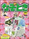 週刊 なぞとき 46号昆虫/隕石/紙/新聞
