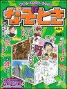 週刊 なぞとき 49号スポーツ/味覚/国境/ガラス