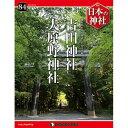 デアゴスティーニ 日本の神社 第84号 吉田神社 他